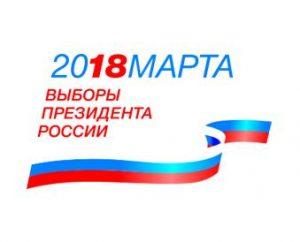 Выборы Президента РФ